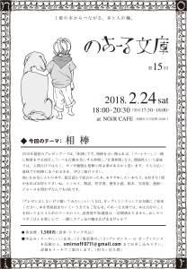 のあーる文庫第15回チラシ